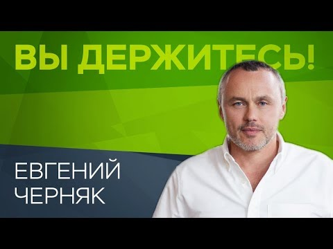 Евгений Черняк: «Нас