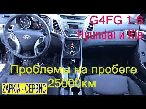 Двигатель Хендай и Киа 1.6|G4FG |Пробег 25000 км| 1-часть