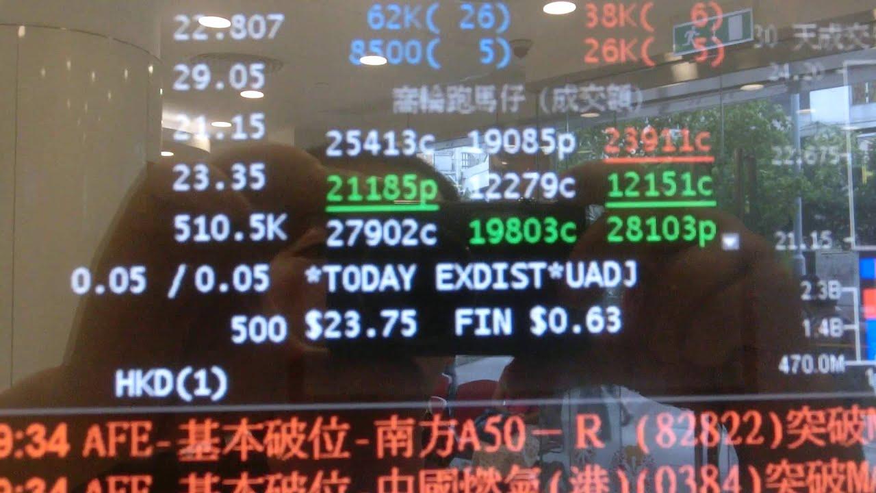 香港股票一級股王(02800盈富基金)派息了 - YouTube