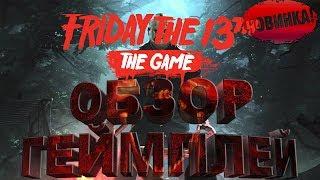 Friday the 13th: The Game - ОБЗОР ГЕЙМПЛЕЙ | ПЯТНИЦА 13 ИГРА - СКАЧАТЬ ПО ССЫЛКЕ STEAM В ОПИСАНИИ