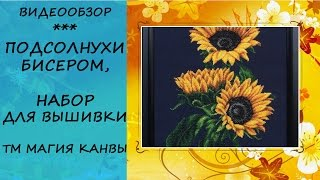 Обзор набора для вышивки бисером Б-055, Подсолнухи, Магия Канвы купить на kanva.in.ua