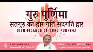 गुरु पूर्णिमा सतगुरु का द्वार गति सदगति द्वार  | Significance of Guru Purnima