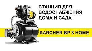 Водоснабжение дома, автоматическое водоснабжение, водоснабжение на даче, bp 3 home(, 2015-06-10T20:02:55.000Z)
