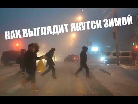 Как выглядит Якутск зимой
