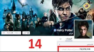 اكبر واشهر 20 صفحة على الفيس بوك 2014 - صفحات مشاهير واخرى لا تتوقعها ابداُ