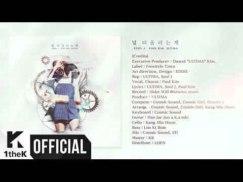 Lirik lagu Sool J, Paul Kim, ULTIMA - Thinking of you (널 떠올리는게)