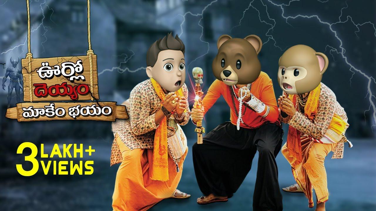 Download Oorlo Deyyam Makem Bhayam - ఊర్లో దెయ్యం మాకేం భయం    Middle Class Raju    Telugu Comedy Videos 2021