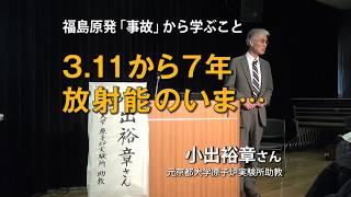 小出裕章「3.11から7年 放射能のいま…」2018.1.20 thumbnail