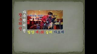 국가대표 장구의신 가수 박서진 2018 밀양 실버가요제 초청공연^^