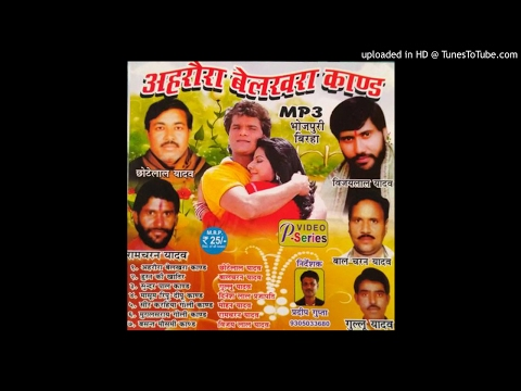 BIRHA VIJAY LAL YADEV 07-basant mausami KAND  PROGRAM  MP3