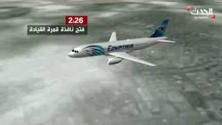 رصد دخان من الطائرة المصرية قبل تحطمها