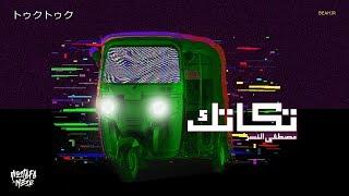 Mostafa Elnesr - TAKATEK | مصطفي النسر تكاتك (Official audio)