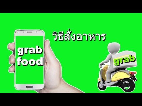 วิธีสั่งอาหารผ่านออนไลน์ grab food
