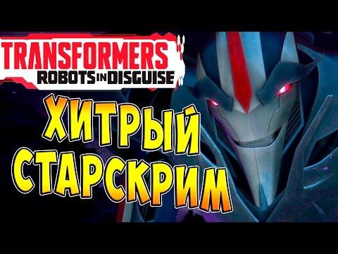 Transformers: Robots in Disguise. Autobots. Трансформеры: Роботы под Прикрытием. Автоботы.