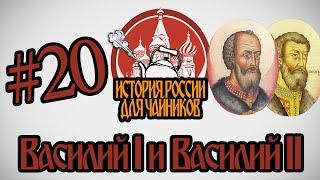 История России для