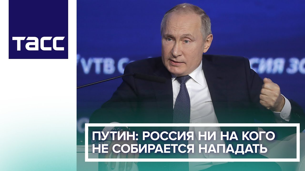Путин: Россия ни на кого не собирается нападать