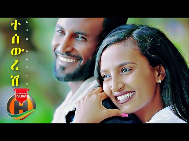 Addis Alemayehu - Tesewresh | ተሰውረሽ - New Ethiopian Music 2021 (Official Video)