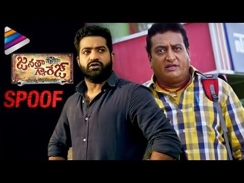 Jr NTR Janatha Garge Spoof | Prudhvi Raj |...