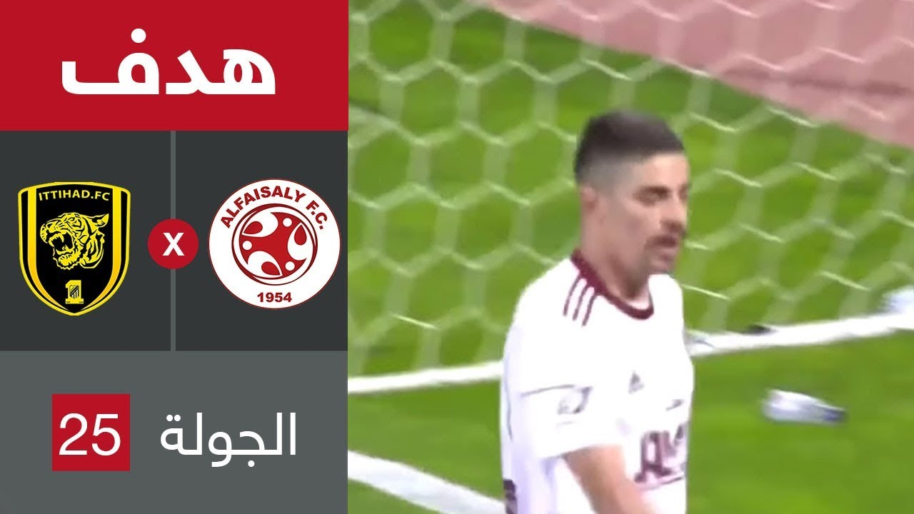 هدف الفيصلي الثالث ضد الاتحاد (لويس غوستافو) في الجولة 25 من دوري كأس الأمير محمد بن سلمان