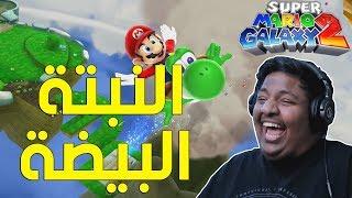 ماريو قالاكسي 2 : النبتة البيضة ! 🤔 | Mario Galaxy 2