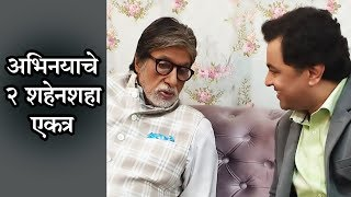 Subodh Bhave & Amitabh Bachchan | जेव्हा अभिनयाचे २ शहेनशहा एकत्र येतात! | AB Aani CD |Marathi Movie