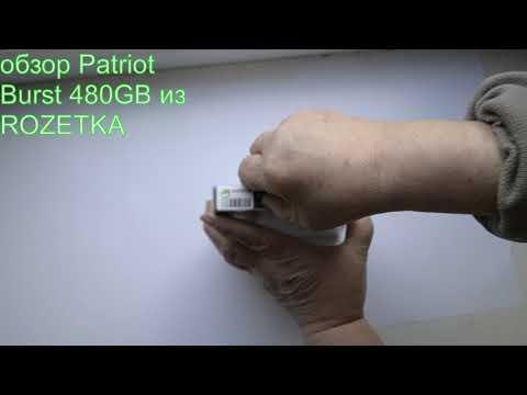"Patriot Burst 480GB 2.5"" SATAIII TLC 3D (PBU480GS25SSDR)"
