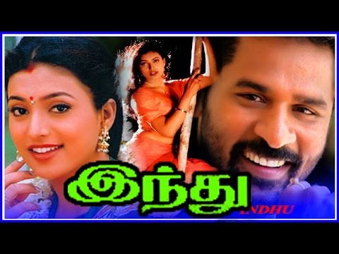 Indhu | இந்து | Superhit Tamil Full Movie HD | Prabhu Deva & Roja