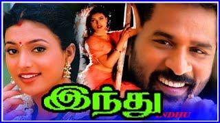 Indhu   இந்து   Superhit Tamil Full Movie HD   Prabhu Deva & Roja