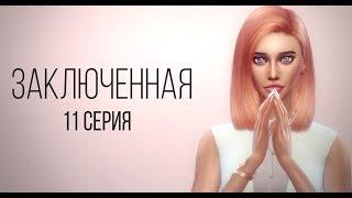 Сериал Sims 4 | Заключенная 11 серия
