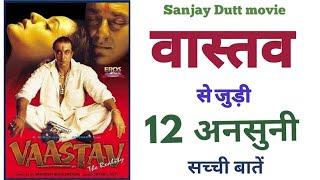Vaastav movie sanjay dutt unknown facts budget hit flop sanjay dutt best film Bollywood 1999 movies