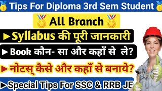 Study Tips For Polytechnic 3rd Semester Student || Diploma 3rd Semester Syllabus For Electrical Engg