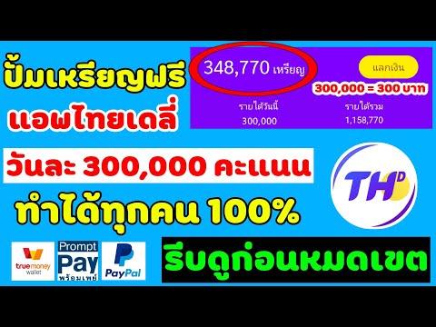สอนปั้มเหรียญฟรี 🔥  ไทยเดลี่ สอนปั้มเหรียญวันละ 300,000 เหรียญ หรือ 300 บาท !!! ต่อวัน 😱