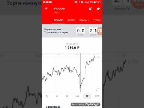 Тинькофф инвестиции | Сбербанк инвестор | Отчет по портфелю акций январь 2020
