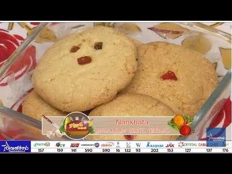 ஏழாம் சுவை - NanKhatai /ஸ்வீட் பிஸ்கட் | North Indian Sweet Biscuits | Videos