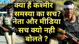 कश्मीर समस्या का सच क्या है ? नेता और मीडया सच क्यों नही बोलतें? जवानों को समर्पित वीडियो जय हिंद