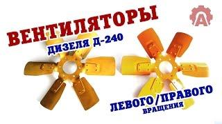 Вентиляторы двигателя Д-240- для тракторов МТЗ и дизельных электростанций(, 2017-05-10T06:37:52.000Z)