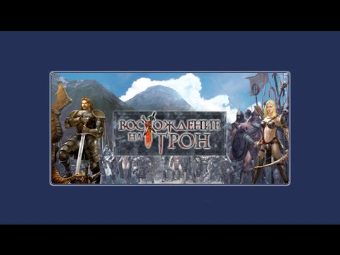 Обзор - Гайд по игре Восхождение на трон