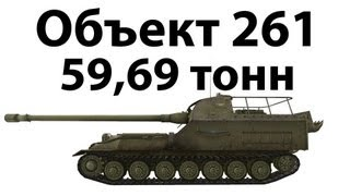 Объект 261 - 59,69 тонн