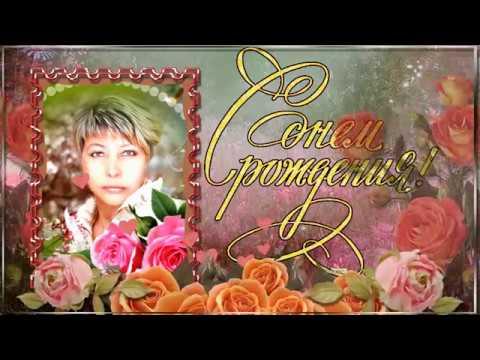 С днём рождения Ирина!