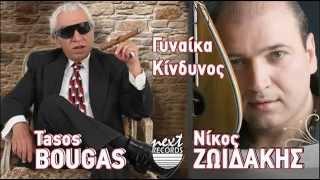 Τάσος Μπουγάς - Νίκος Ζωιδάκης - Γυναίκα κίνδυνος | Tasos Bougas - Nikos Zoidakis - Ginaika kindinos