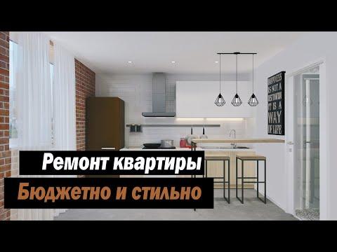 БЮДЖЕТНЫЙ РЕМОНТ КВАРТИРЫ. ЖК Домодедово Парк