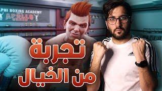 ملاكمة ضد أقوى ملاكمين العالم 🥊!! (( تجربة خيالية 😍🔥 )) !! واقع افتراضي || Creed VR