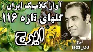 Iraj, ♥♥♥ آواز کلاسيک ايران « ايرج ـ گلهای تازه ۱۱۶ »؛
