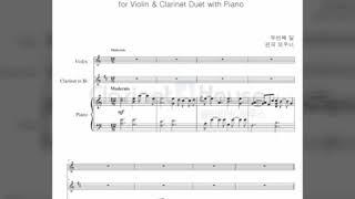 얼음연못 바이올린&클라리넷&피아노 앙상블 악보