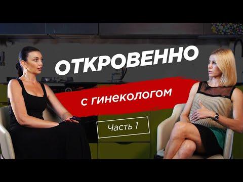 Вопросы гинекологу | Людмила Керимова & Потоцкая Татьяна