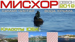 Крым 2019 / Мисхор / Самая чистая вода Крыма