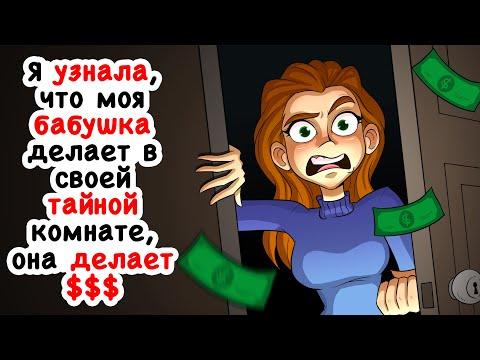 Я узнала, что моя бабушка делает в своей тайной комнате, она делает там деньги!