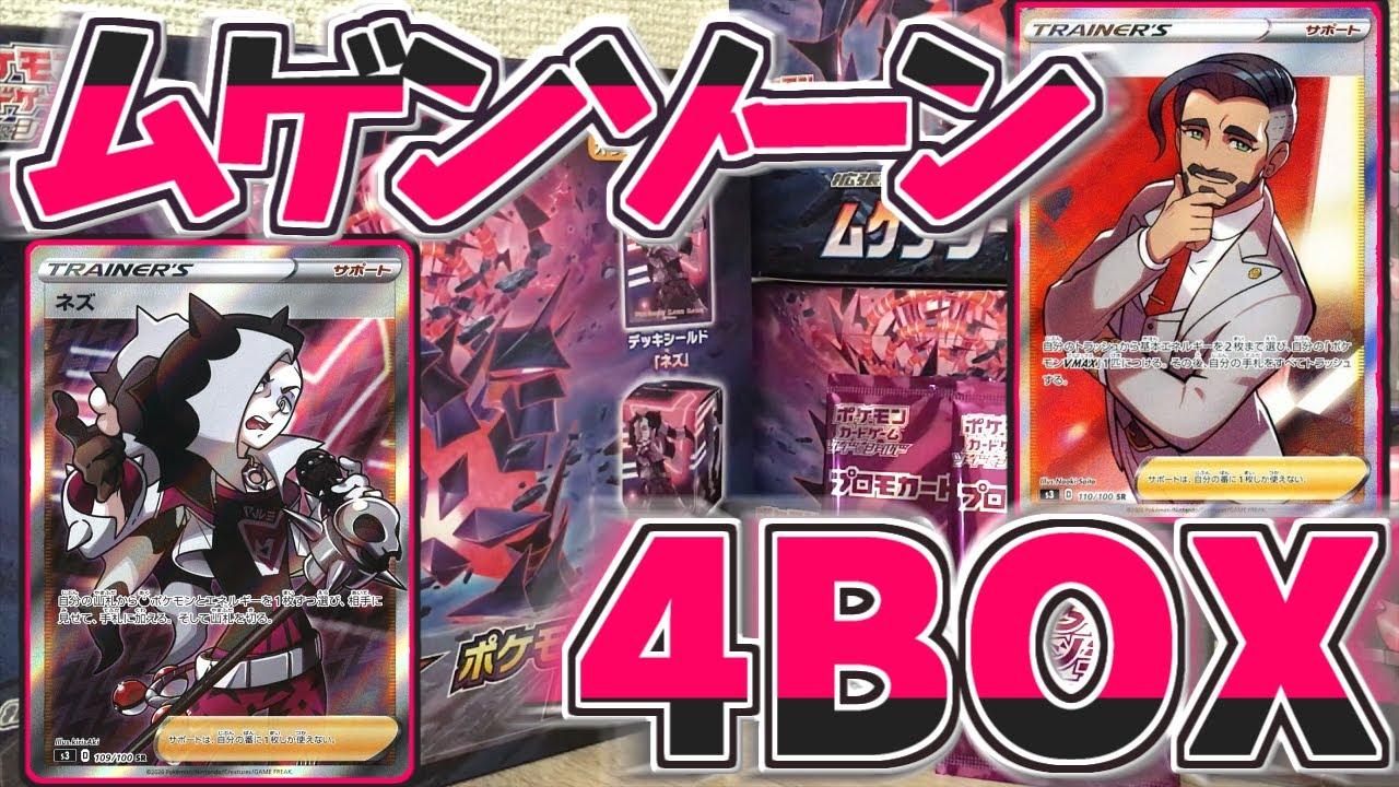 【4BOX開封】1枚2000円越えが∞に出てくるムゲンゾーン開封動画【ポケモンカード】