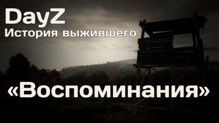 DayZ История Выжившего |