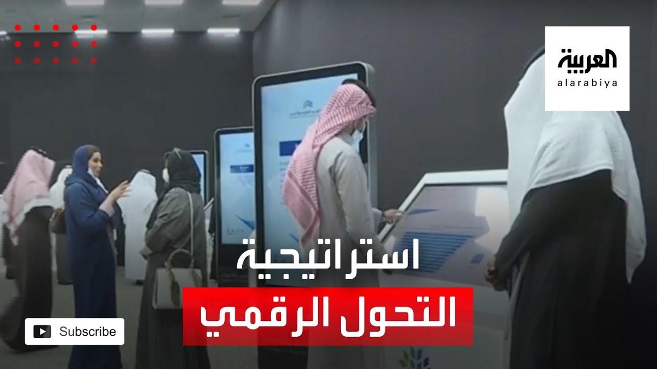 نشرة الرابعة | منصة إلكترونية للوصول إلى بيانات التعليم في السعودية  - نشر قبل 2 ساعة